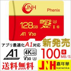 送料無料microSDXC 128GB JNHブランド100MB/S Class10 UHS-I U3 V30 4K Ultra HDアプリ最適化A1対応 【国内正規品5年保証】