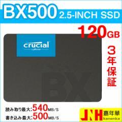 Crucial クルーシャル SSD 120GB BX500 SATA3 内蔵2.5インチ 7mm  グローバルパッケージ ネコポス送料無料
