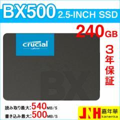 Crucial クルーシャル SSD 240GB BX500 SATA3 内蔵2.5インチ 7mm CT240BX500SSD1  グローバルパッケージ