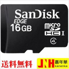 激安 送料無料 microSDカード マイクロSD microSDHC 16GB SanDisk サンディスク UHS-I 30MB/s 相性良くNo.1
