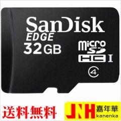 激安 送料無料 microSDカード マイクロSD microSDHC 32GB SanDisk サンディスク UHS-I 30MB/s