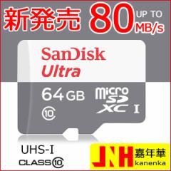 送料無料 マイクロSD microSDXC 64GB 新発売 80MB/s SanDisk サンディスク UHS-1 CLASS10 海外パッケージ