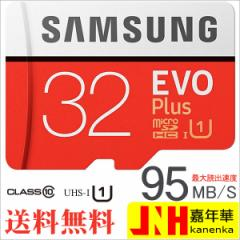 送料無料Samsung microSDHCカード 32GB EVO Plus Class10 UHS-I対応 最大読出速度95MB/s  海外パッケージ品
