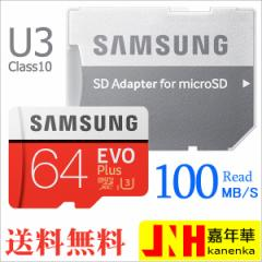 microSDXC 64GB SAMSUNG サムスン Class10 U3 4K対応 R:100MB/s  UHS-I EVO Plus SDアダプター付 海外パッケージ