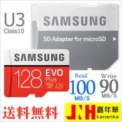 microSDXC 128GB SAMSUNG サムスン Class10 U3 4K対応 R:100MB/s W:90MB/s UHS-I EVO Plus SDアダプター付 海外パッケージ