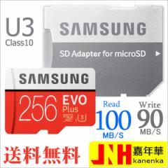 送料無料 microSDXC 256GB Samsung サムスン EVO Plus EVO+ R:100MB/s UHS-I U3 Class10 SD変換アダプター付 海外パッケージ