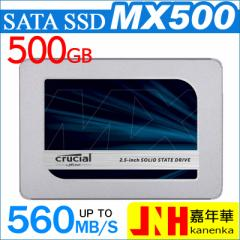 Crucial MX500 SSD 2.5インチ  500GB CT500MX500SSD1 7mm 内蔵SSD SATA 6Gbps (7〜9.5mmアダプター付属)【5年保証】
