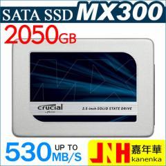 Crucial クルーシャルMX300 SSD 2TB(2050GB)2.5インチ 7mm SATA3 内蔵SSD  (9.5mmアダプター付属) 海外パッケージ品