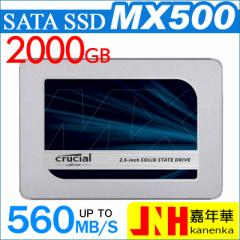 Crucial MX500 SSD 2.5インチ  2TB CT2000MX500SSD1 7mm 内蔵SSD SATA 6Gbps (7〜9.5mmアダプター付属)【5年保証】