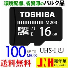 送料無料  microSDカード マイクロSD microSDHC 16GB Toshiba 東芝 UHS-I U1 新発売100MB/S  バルク品