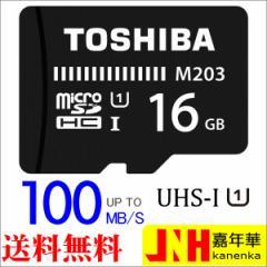 送料無料  microSDカード マイクロSD microSDHC 16GB Toshiba 東芝 UHS-I U1 新発売100MB/S  海外パッケージ品