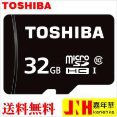 送料無料 microSDカード マイクロSD microSDHC 32GB Toshiba 東芝 UHS-I  バルク品