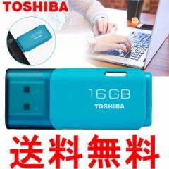 送料無料 USBメモリ16GB 東芝 TOSHIBA  海外向けパッケージ品