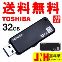 送料無料 USBメモリ32GB 東芝 TOSHIBA USB3.0 TransMemory  R:150MB/s スライド式 ブラック 海外パッケージ品
