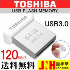 送料無料 USBメモリ64GB 東芝 TOSHIBA USB3.0 TransMemory  R:120MB/s 超小型サイズ 海外パッケージ品