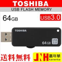送料無料 USBメモリ64GB 東芝 TOSHIBA USB3.0 TransMemory  R:150MB/s スライド式 ブラック 海外パッケージ品