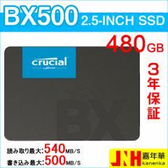 Crucial クルーシャル SSD 480GB BX500 SATA3 内蔵2.5インチ 7mm CT480BX500SSD1  パッケージ品 ネコポス送料無料