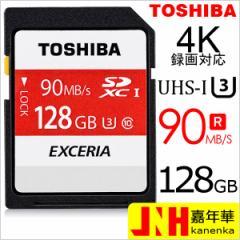 送料無料 SDXC カード 東芝 128GB class10 クラス10 EXCERIA UHS- I U3 超高速90MB/s 4K録画対応  海外向けパッケージ品