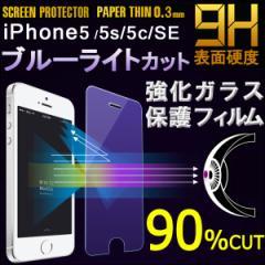 感謝セール 送料無料 iPhone SE iPhone5iPhone5S iPhone5C 液晶保護強化ガラスフィルム ガラスフィルム