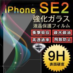 送料無料 iPhone SE 2ガラスフィルム 強化ガラス 液晶保護フィルム