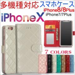 感謝セール 送料無料  iPhone X iPhone8/8Plus/7/7 Plus ケース 2in1 手帳型ケース 2WAY手帳型ケース ミラー付