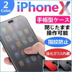 送料無料iPhone X手帳型ケース 強化ガラス 指紋防止 閉じたまま操作可能 TPU 耐衝撃 TPUケース