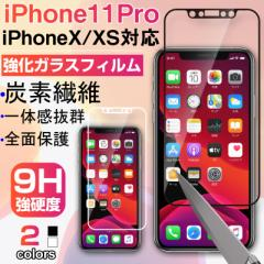 送料無料iPhone X 用強化ガラスフィルム 全面フルカバータイプ 9H ソフトエッジ 液晶保護 炭素繊維 強化ガラスフィルム