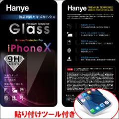 iPhone X 用液晶保護フィルム iPhone X 強化ガラスフィルム 9H ガラスフィルム アイフォン X用  貼り付けツール付き 送料無料