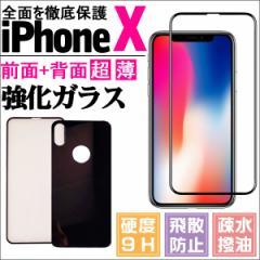 送料無料iPhone X ガラスフィルム 前面 背面 強化ガラス保護フィルムセット iPhone X用強化ガラスフィルム