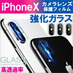 送料無料 iPhone X レンズ保護ガラスフィルム カメラレンズ保護 強化ガラス