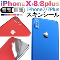 送料無料iPhone8 iPhone8 Plus iPhone Xスキンシール 背面 側面 ステッカー 保護シール カバー
