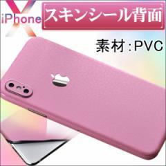 送料無料iPhone X スキンシール 背面 ステッカー シボ加工 保護シール カバー