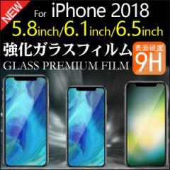 送料無料 iPhone XS iPhone XS Plus iPhone 2018 液晶保護強化ガラスフィルム ガラス製 保護シート ガラスフィルム 【9月17日順番発送】