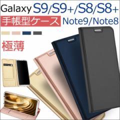 送料無料 Galaxy S8 S8 Plus Galaxy Note8 Galaxy S9 S9 Plus手帳型ケース カバー スマホケース