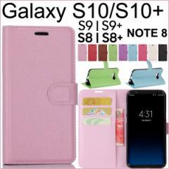 送料無料 Galaxy S8 Galaxy S8 Plus NOTE 8 Galaxy S9 S9 Plus用手帳型ケース カバー 手帳型 スタンドケース