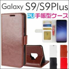 送料無料 GALAXY S9 GALAXY S9 Plus手帳型ケース PUレザーケース 手帳型 横開き スマホカバー