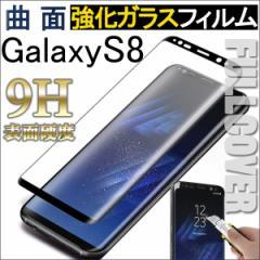 送料無料 Galaxy S8強化ガラスフィルム 曲面ガラス 液晶保護フィルム フルカバー 全面保護フィルム 耐衝撃