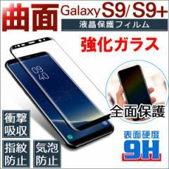 送料無料 Samsung Galaxy S9 S9 Plus 強化ガラスフィルム ガラスシート 曲面 液晶保護フィルム 全面保護