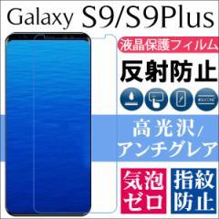 送料無料 GALAXY S9 GALAXY S9 Plus 液晶保護フィルム 高光沢 アンチグレア 反射防止 指紋防止