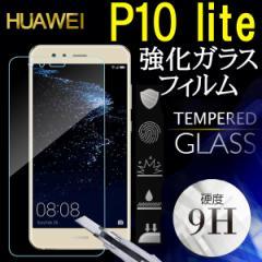 送料無料  HUAWEI P10 lite 液晶保護フィルム 強化ガラスフィルム 飛散防止 全面保護 全画面保護フィルム