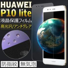 送料無料 HUAWEI P10 lite 液晶保護フィルム 高光沢 アンチグレア 反射防止 指紋防止