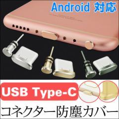 送料無料 USB Type-Cコネクター防塵保護カバー イヤホンジャックキャップ アルミニウムアクセサリー Type Cポートカバー