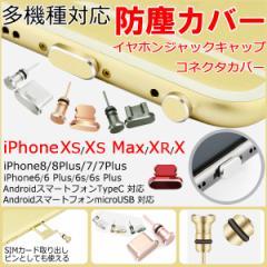 送料無料 iPhone用 Android用防塵保護カバー スマートフォンピアス イヤホンジャック コネクタカバー スマホピアス アルミ