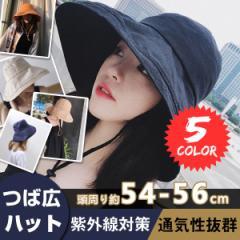つば広ハット ハット 帽子 折りたたみ あご紐付き UV 紫外線対策 通気性抜群 日よけ