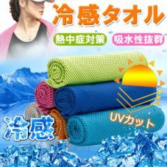 送料無料 冷感タオル 熱中症対策に ひんやりタオル クールタオル 冷却タオル 夏 スポーツタオル 冷たいタオル