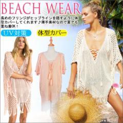 送料無料 ビーチウエア ビーチカバー フリンジ 体型カバー 水着の上に羽織るフリンジカバーアップ かぎ編み