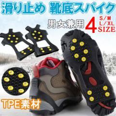 滑り止め スノースパイク アイゼン10本 靴底取り付け型 アイゼン 雪道滑らない メンズ レディース 子供用DM便送料無料
