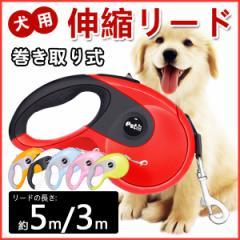 犬用リード ペットリード 伸縮リード コントローラー 巻き取り式 ペット用品 大型犬中型犬小型犬用