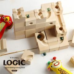 f7fbac6b2a0286 即納 COSAEL ロジック(知育玩具 積み木 積木 つみ木 つみき ビー玉転がし 立体パズル 立体