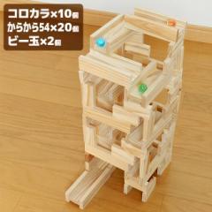 64f7f3afa41d7a 即納 コロカラつみき10P+からからつみき54×20枚(木製 積み木 おしゃれ 知育